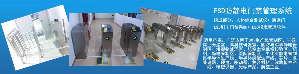 不锈钢风淋室|防静电接地工程|防静电PVC地板工程|防静电周转箱