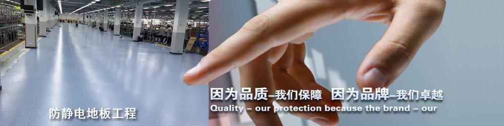 ESD门禁系统|防静电接地|防静电PVC地板工程|防静电周转箱