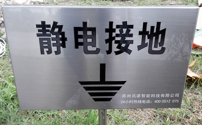 ESD防静电接地工程