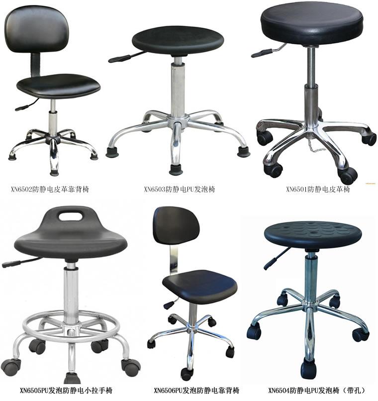 防静电椅 防静电工作椅