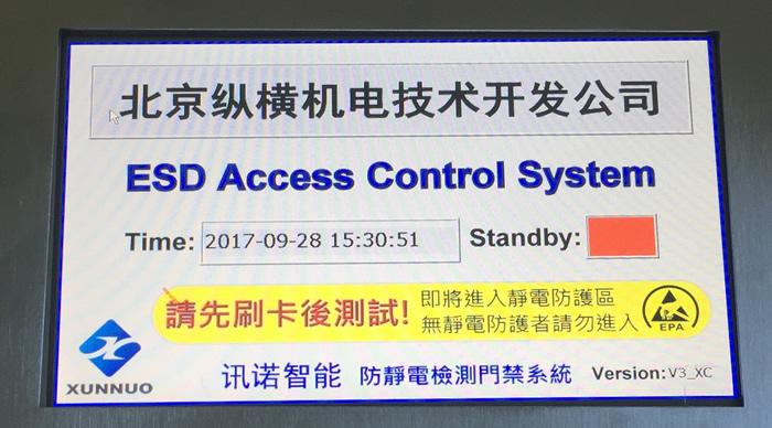 ESD防静电门禁工程施工方案_ESD防静电门禁系统